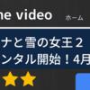 4/22(水)~『アナと雪の女王2』配信レンタル開始【Amazonプライムビデオ】