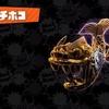 【スプラトゥーン2】ウデマエS+〜X向け「ガチホコ編」解説講座