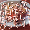 おにぎり弁当のおかず、肉じゃが、前回作った記憶がなくてびっくりしました!
