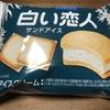 白い恋人 サンドアイス(森永乳業)