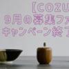 【COZUCHI】9月の募集ファンド