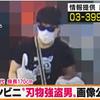 「ファミリーマート練馬旭丘1丁目店」コンビニ刃物強盗男の画像公開