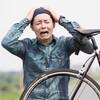濡れたくない!雨の日の自転車はどうしてる??