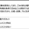 大阪市の不可解な資源ごみ回収規制条例案