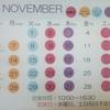 2016年11月の営業カレンダー