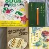 桜子が最近読んだ本(5年生8月②)