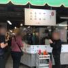 台湾の美味しい蒸し焼き肉まん!生煎包を食べる