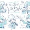 20.06.01 メトロノーム / リウが生まれた日 配信@濱書房
