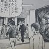 「新宿の目」が登場!! 『鶏と蛇と豚』椎名林檎さん