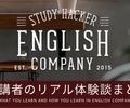【リアル体験談】ENGLISH COMPANYを受講した人に感想を聞いてみた