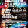 2019/3/2(土) ゲーム実機音源楽団第1回コンサートに行きました