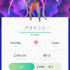 【ポケモンGO】デオキシスアタックフォルム!