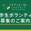 【募集終了】渋谷スタディクーポン大学生ボランティア募集のご案内