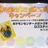 【告知】ポケモンセンターメガトウキョー Sweets picnicキャンペーン (2015年2月21日(土)・28日(土)開催)