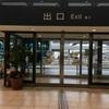 日帰りでUSJへ 伊丹空港からリムジンバス