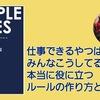 【書評】仕事できるやつは、みんなこうしてる!本当に役に立つルールの作り方とは!? 『SIMPLE RULES 「仕事が速い人」はここまでシンプルに考える (単行本)』