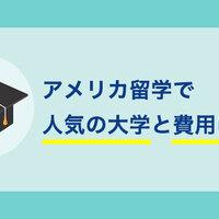 アメリカ留学で人気の大学と費用を調べてみました!