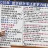 枝野氏と玉木氏、テレビ入り審議でマクロ経済の床屋談義を披露。与野党ともに消費税増税をスルー。