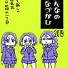 「コミックマーケット95」新刊案内