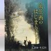 【展覧会】風景画のはじまり コローから印象派へ 展@新宿・SOMPO美術館のレポート(2021/7/22訪問)