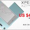 ETOREN、週末限定セールで「Xperia XZ1 Compact」を値下げ