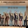 7.4球磨川水系大水害を考える県民集会