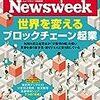 Newsweek (ニューズウィーク日本版) 2019年04月23日号 世界を変えるブロックチェーン起業