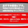 第514回【おすすめ音楽ビデオ!】昨日に引き続き、あけましておめでとうございます!「おすすめ音楽ビデオ ベストテン 日本版」! 2019/1/3 分で、YMO、電気グルーブ、ヨルシカ、sajou no hana の4曲が新登場!