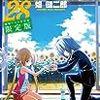 【2011年読破本79】ハヤテのごとく!28 劇場アニメ化記念限定版
