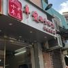 ラーメンレビュー(ワンタン麺) 豊健飲食品店(広州)