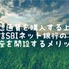 仮想通貨を購入する上で「住信SBIネット銀行」の口座を開設するメリット