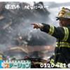 福岡市 防災 ハンドブック/ママ応援隊♪/福岡応援隊♪