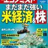 週刊エコノミスト 2021年07月20日号 まだまだ強い 強い米国経済&株/コロナと経済学者