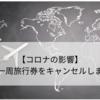 【コロナの影響】世界一周旅行券をキャンセルしました
