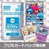 【ポケモンカード】プロモパック第8弾収録カード考察