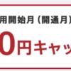 『Nuro光』 45,000円キャッシュバック&工事費40,000円実質無料キャンペーン中!!