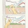 ネコノヒー「風」