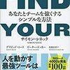 【読書】FIND YOUR WAY