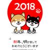 新年、あけましておめでとうございます