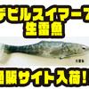 【シグナル】リアルカラーのスイムベイト「デビルスイマー7 生雷魚」通販サイト入荷!