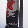 サンフランシスコ旅行(10)5日目 ジャパンタウンを散策 2009/09/24(木)