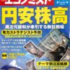 週刊エコノミスト 2013年04月23日号 円安株高/サッチャー元英首相死去 鉄の女が果たせなかった夢