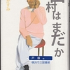 朝倉かすみの『田村はまだか』を読んだ