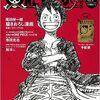 明日7月7日(金曜日)発売のコミックス