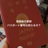 【GC取得 パスポート更新】番号は変わるのか?について