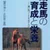 競走馬の育成と栄養 農学博士・永田雄三
