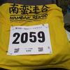 (レースレポート)Tamaハーフマラソン
