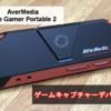 AVerMedia Live Gamer Portable 2 AVT-C878 ゲームキャプチャーデバイス