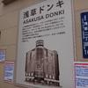 ドン・キホーテ浅草店