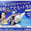 P&G×イオン|東京2020オリンピックP&G観戦ペアチケット当たる!